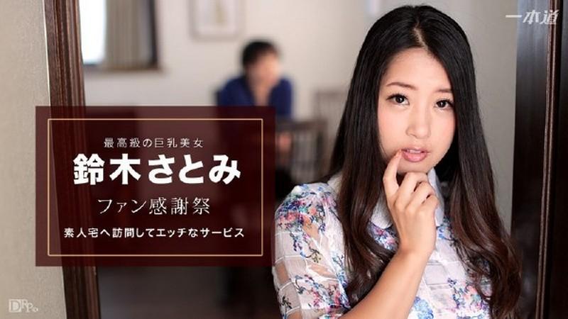 Satomi Suzuki - Porn Stars Who Come To Your Home