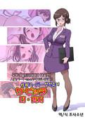 [Dozamura] Hitozuma Part-san to Yaritai Houdai!! Seisen Super The Bitch [Korean]