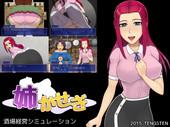 Ane Kasegi Version 1.44 by Tengsten