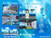 BouSoft - Me and Big Sisters Summer Vacation Jap